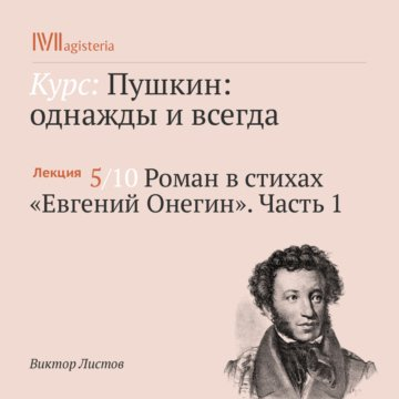 Роман в стихах «Евгений Онегин». Часть 1