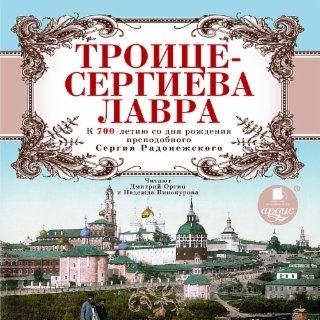 Троице-Сергиева Лавра. К 700-летию со дня рождения преподобного Сергия Радонежского