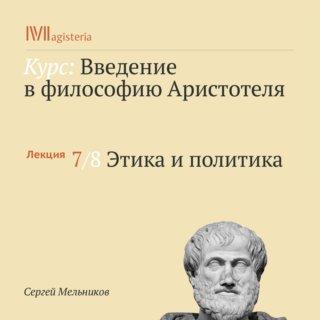 Этика и политика