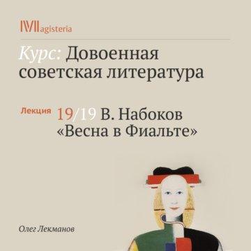 В. Набоков. «Весна в Фиальте»