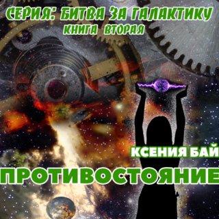 Битва за галактику. Противостояние