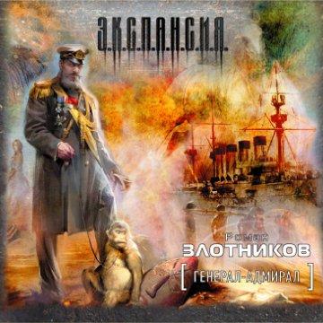 Генерал-адмирал