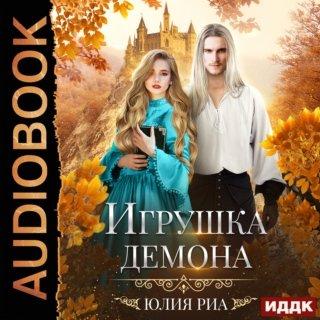 Мир высших демонов. Книга 1. Игрушка демона