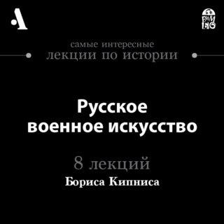 Русское военное искусство