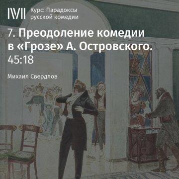 Преодоление комедии в «Грозе» А. Островского
