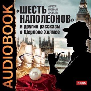 «Шесть Наполеонов» и другие рассказы