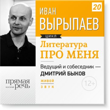 Иван Вырыпаев. Литература про меня