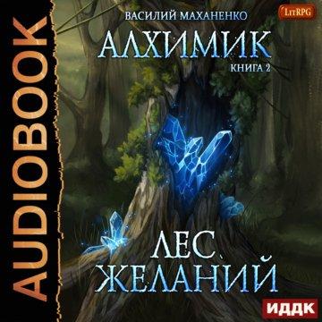 Алхимик. Книга 2. Лес желаний