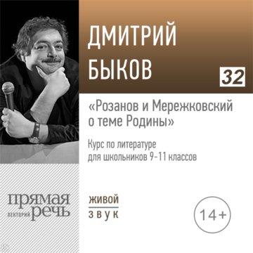 Онлайн-урок по литературе «Розанов и Мережковский о теме Родины». 9-11 класс
