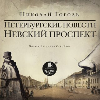 Невский проспект. Петербургские повести