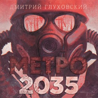 Метро 2035
