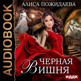 Черная Вишня (Бонус 1 рассказ: Вероника и султан)
