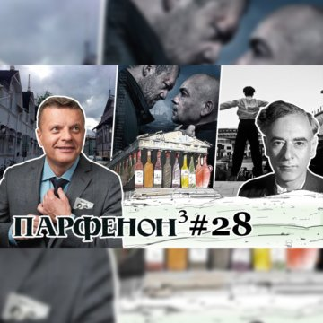Парфенон #28 «Завод»-2019. Два Севера  финны и мы. «Дау», великий и ужасный