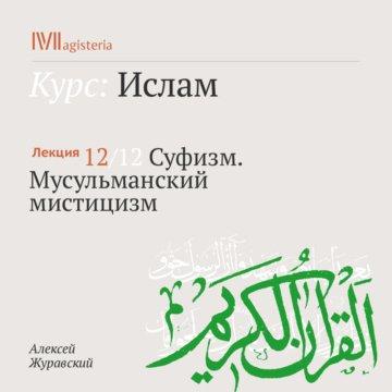 Суфизм. Мусульманский мистицизм