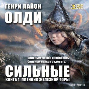 Сильные. Книга 1. Пленник железной горы