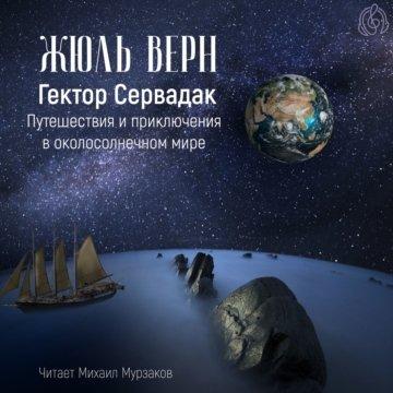 Гектор Сервадак. Путешествие в околосолнечном мире
