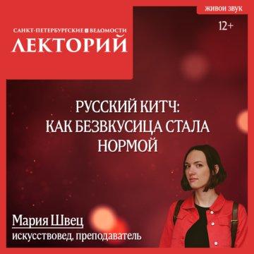 Русский китч: как безвкусица стала нормой