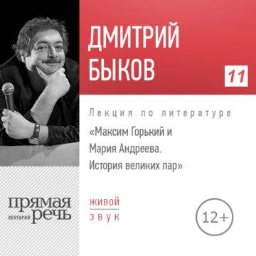 Максим Горький и Мария Андреева. История великих пар