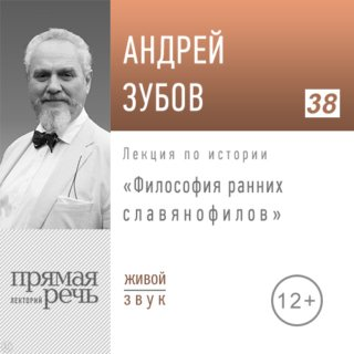 Философия ранних славянофилов. История философии