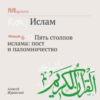 Пять столпов ислама: пост и паломничество
