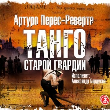 Танго старой гвардии