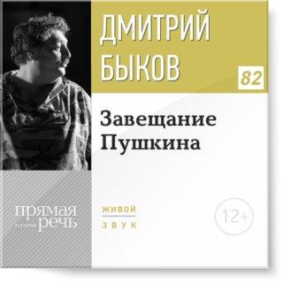 Завещание Пушкина
