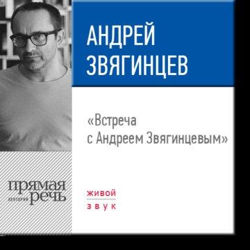 Встреча с Андреем Звягинцевым