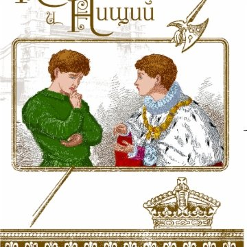 Принц и нищий