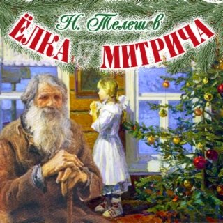 Ёлка Митрича