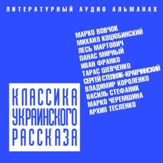 Классика украинского рассказа