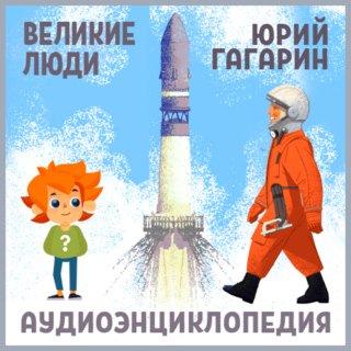 Великие люди. Юрий Гагарин