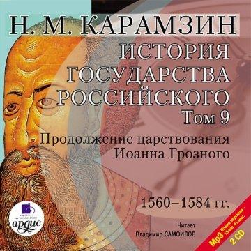 История государства Российского. Том 9: 1560–1584 гг. Продолжение царствования Иоанна Грозного