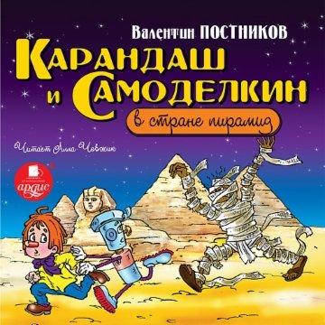 Карандаш и Самоделкин в стране пирамид