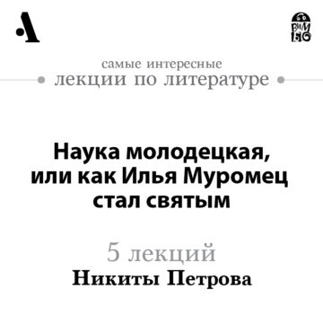 Наука молодецкая, или как Илья Муромец стал святым