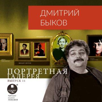 Портретная галерея. Выпуск 11