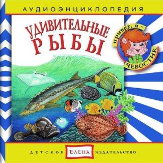 Удивительные рыбы