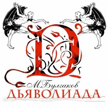 Дьяволиада
