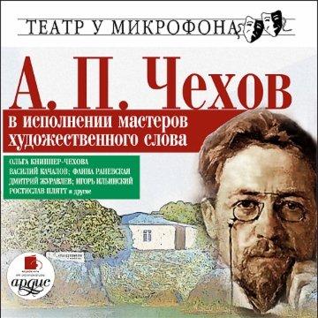 А.П. Чехов в исполнении мастеров художественного слова