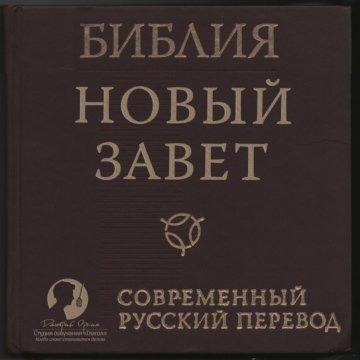 Библия: Новый Завет (Современный перевод РБО)