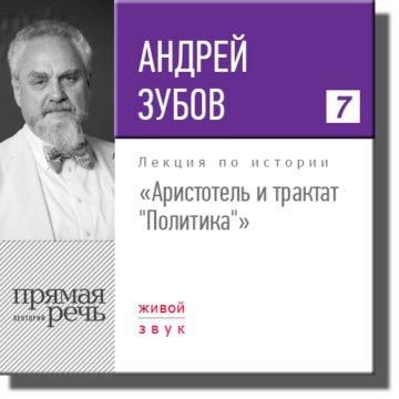 Аристотель и трактат «Политика». История философии