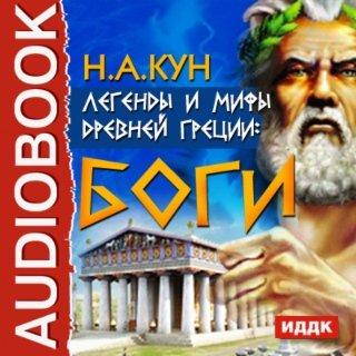 Легенды и мифы древней Греции. Боги