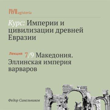 Македония. Эллинская империя варваров