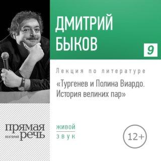 Тургенев и Полина Виардо. История великих пар