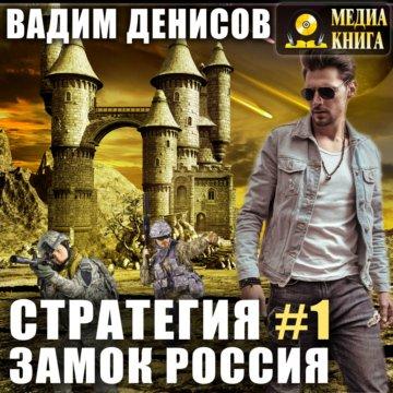 Стратегия. Книга 1. Замок Россия