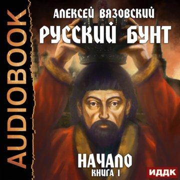 Русский бунт. Книга 1. Начало