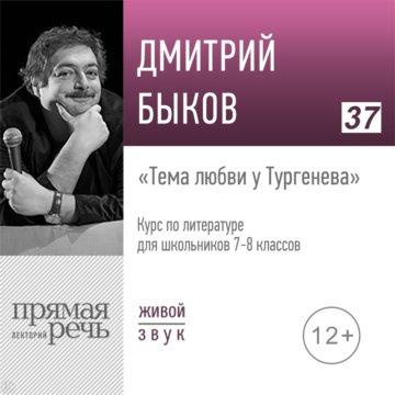 Онлайн-урок по литературе «Тема любви у Тургенева». 7-8 класс