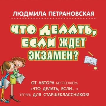 Что делать, если ждет экзамен?