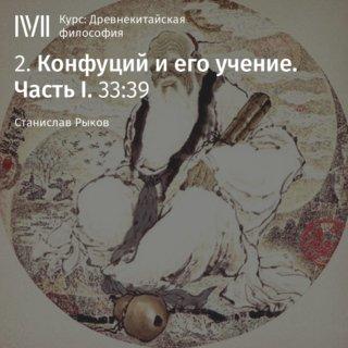 Конфуций и его учение. Часть I
