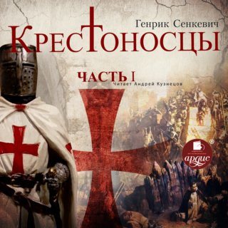 Крестоносцы. Часть 1