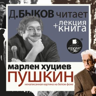 Пушкин. Ненаписанная картина на белом фоне + лекция Дмитрия Быкова